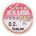 サンライン SUNLINE スーパーアイスライン SUPER ICE LINE ワカサギPE II 0.2号 30m 530809 PEライン