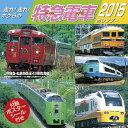 走れ!走れ!ボクらの特急電車 2015年カレンダー
