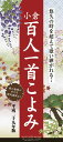 小倉百人一首こよみ 2017年カレンダー グッズ / カレンダー