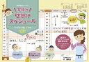 家族の壁掛けスケジュール ヨコ型 2017年カレンダー グッズ / カレンダー