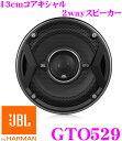 JBL GTO529 13cmコアキシャル2wayスピーカー