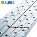 アルインコ 足場板 CLT-30F