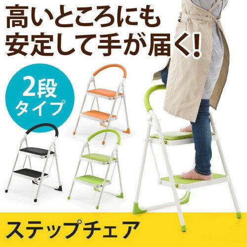 はしご ステップ台 おしゃれ 昇降台 クッション付 椅子 滑り止め付 (150-SNCH002)の写真