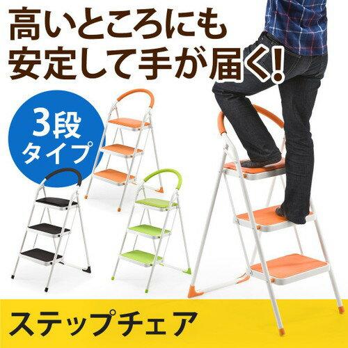 はしご ステップ台 おしゃれ 昇降台 クッション付 椅子 滑り止め付 (150-SNCH003)の写真