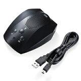 サンワダイレクト WEB会議スピーカーフォン マイク・スピーカー搭載 USB接続 Skype対応 コンパクト 400-MC005
