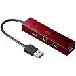 サンワサプライ USB3.0+USB2.0コンボハブ レッド USB-HAC402R