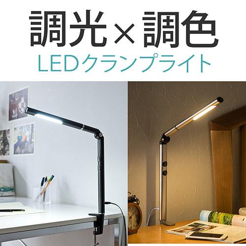 LEDデスクライト クランプ固定 充電式 コードレス 電球色昼白色 無段階調光 間接照明800-LED014品