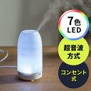 超音波加湿器 AC電源 USB タイマーOFF LED 超音波 卓上 オフィス ホワイトデー 400-TOY040W サンワサプライ