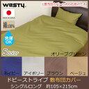westy ウエスティ 国産 綿100% ドビーストライプ 敷布団カバー シングルロング 約105×215cm 43050