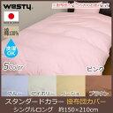 westy ウエスティ 国産 綿100% スタンダードカラー 掛布団カバー シングルロング 約150×210cm 62180 ブラウン