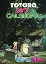 スタジオジブリ / となりのトトロ / 2017年カレンダー