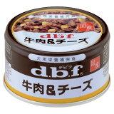 デビフ 牛肉&チーズ 85g