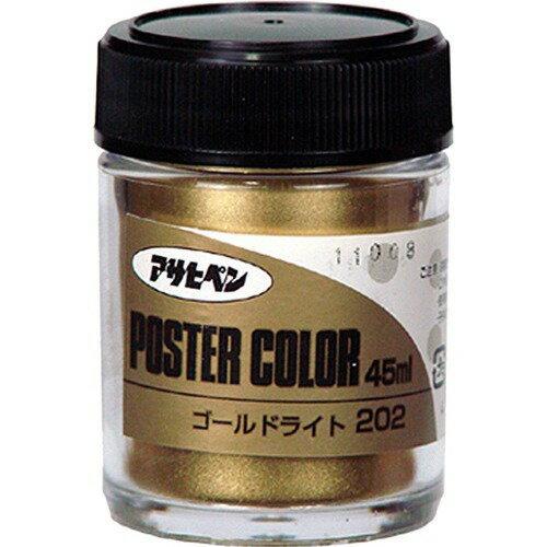 アサヒペン 水性ポスターカラー 特色 ゴールドライト(45ml)