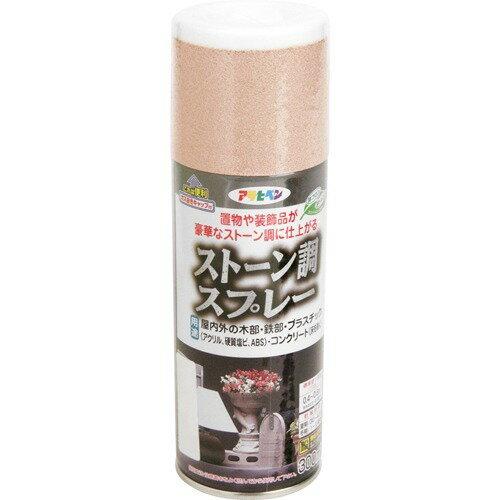 アサヒペン ストーン調スプレー ピンクグラナイト(300ml)