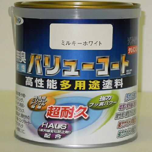 水性バリューコート 0.7L ミルキーホワイト