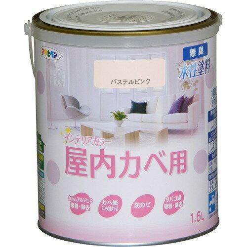 アサヒペン   水性インテリアカラー 屋内カベ用 パステルピンク (全30色)の写真