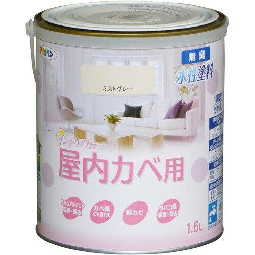 アサヒペン 水性インテリアカラー 屋内カベ用 ミストグレー  全