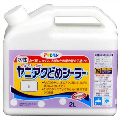 アサヒペン 水性ヤニ・アクどめシーラー 白(2L)の写真
