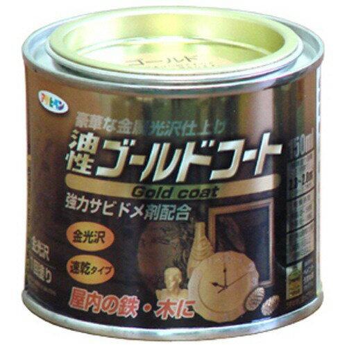 アサヒペン 油性ゴールドコート ゴールド(150ml)