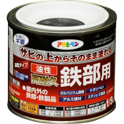 アサヒペン 油性高耐久鉄部用(油性鉄部用塗料) ツヤ消し黒 1/5L