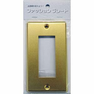 スイッチカバー 真鍮  用 ohm hs-uc03 00-4700 オーム電機の写真