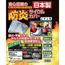 ARADEN アラデン サイクルカバー 防炎タイプ フリーサイズ シルバー FJB