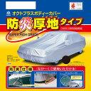 防炎厚地 オクトプラスボディーカバー 外国車準汎用CTYPE SBP-GC-B