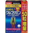 (  50粒増量品)高純度 グルコサミン粒 徳用(900粒+50粒)