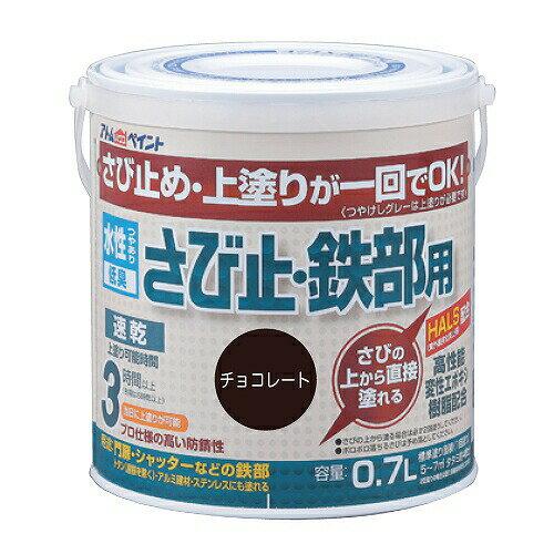 アトムハウスペイント水性さび止め 鉄部用0.7L チョコレート