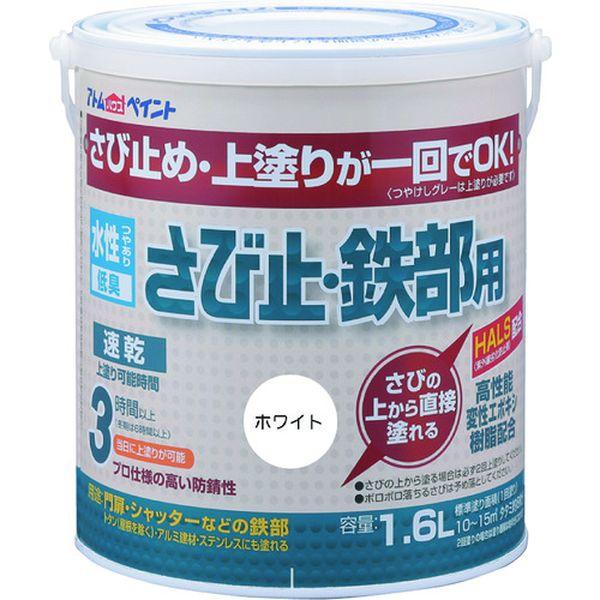 アトムハウスペイント水性さび止め 鉄部用1.6L ホワイト