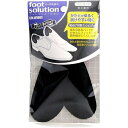 フットソリューション 靴脱げ対策クッションパッド 男女兼用 フリーサイズ