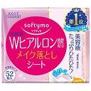 softymo(ソフティモ) メイク落としシート Wヒアルロン酸配合 つめかえ用 52枚