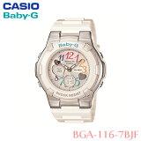カシオ 腕時計 BGA-116-7BJF