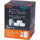 コンビ 強力防臭抗菌おむつポットポイテック・においクルルンポイ 共用スペアカセット 3個パック