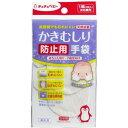 チュチュベビー かきむしり防止用手袋 赤ちゃん用 0~2歳児向け(1組) ジェクス