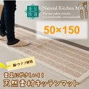 センコー 素足快適シリーズ ケナフ綿  キッチンマット150cm幅 ベージュ色