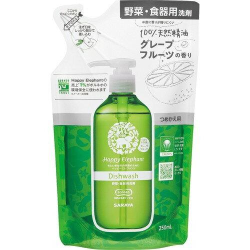 ハッピーエレファント 野菜・食器用洗剤 リフレッシュ つめかえ用(250mL)の写真