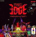 ドラゴンタイクーンEDGEエッジ (3DO)