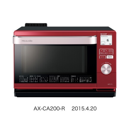 シャープ ウォーターオーブン ヘルシオ レッド系 AX-CA200-R(1台)