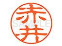 シャチハタ ネーム印 ブラック11 既製品 Xstamper 赤井 XL-11画像
