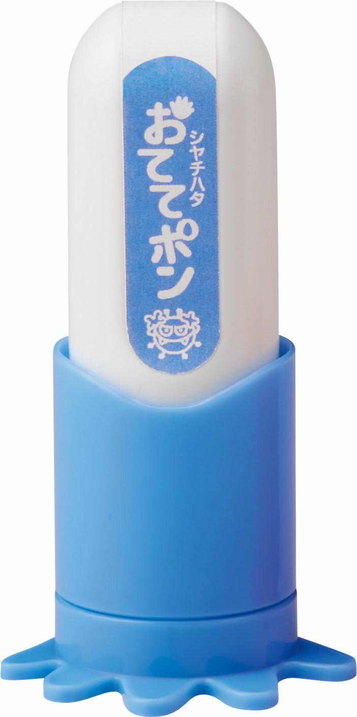 手洗い練習スタンプ おててポン ブルー ZHT-A1/H-01(1コ入)