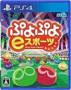 ぷよぷよeスポーツ/PS4//A 全年齢対象 セガゲームス PLJM16439