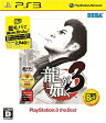 龍が如く3(PlayStation 3 the Best)/PS3/BLJM55026/D 17才以上対象