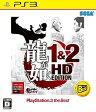 龍が如く1&2 HD EDITION(PlayStation 3 the Best)/PS3/BLJM55076/D 17才以上対象
