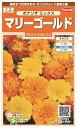 花の種 ボナンザ ミックス マリーゴールド 品番:9067109