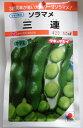 【ソラマメ】三連【タキイ種苗】野菜種(50ml)
