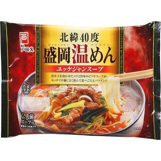温 麺 盛岡
