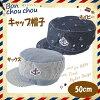 P9219 Bon chou chou ボンシュシュ キャップ帽子 50cm