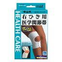 中山式 医学関節帯 右膝(ひざ)用サポーター LLサイズ