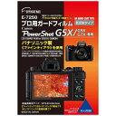 エツミ プロ用ガードフィルム キヤノン PowerShot G7 X専用 E-7250